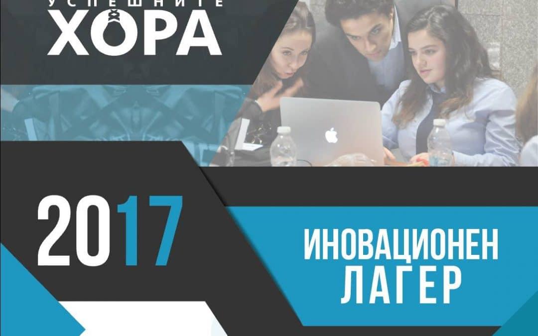 Иновационен лагер ПМГ 2017
