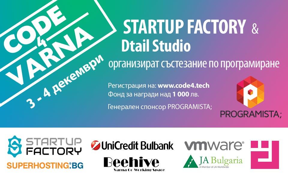 Състезание по програмиране във Варна
