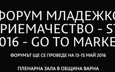 "Форум ""Младежко предприемачество – StartUp 2016 – Go To Market"""