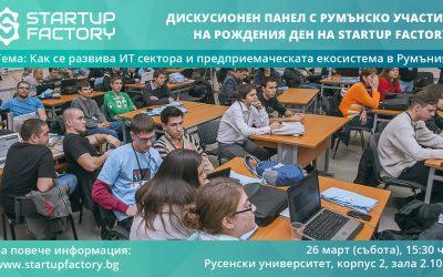 Дискусионен панел с румънско участие на рождения ден на Startup Factory