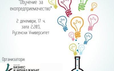 Среща по проект за обучение по екопредприемачество