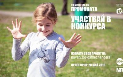Информационен ден на конкурс Промяната в Startup Factory