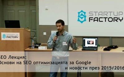 Основи на SEO за Google и новостите през 2015/2016