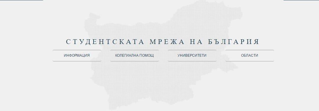 Проект на седмицата – Studentite.bg