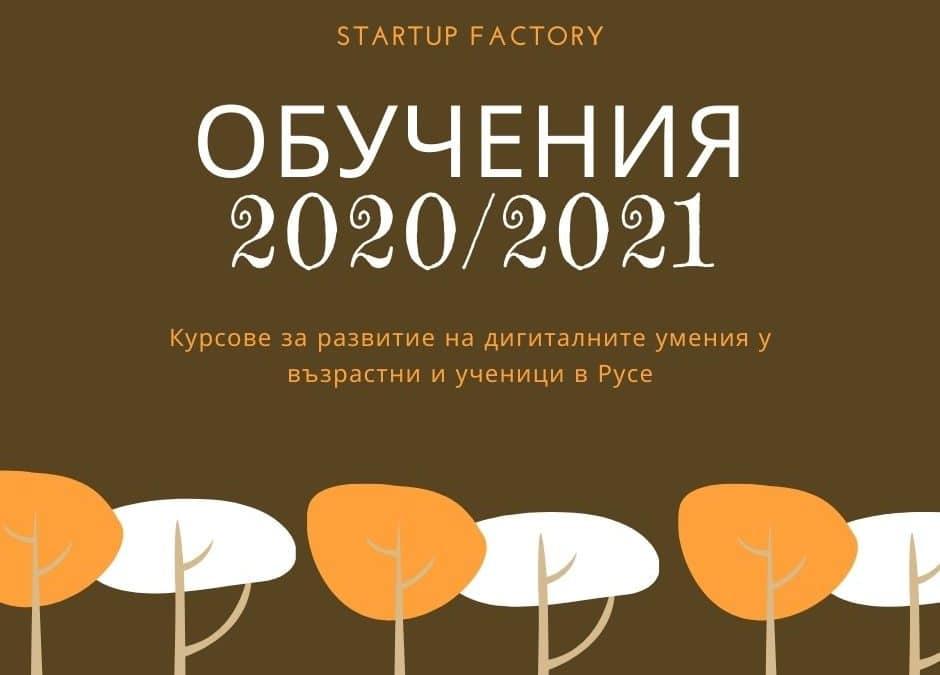 Обучителна програма за развитие на дигиталните умения 2020-2021