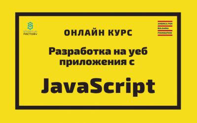 Разработка на уеб приложения с JavaScript