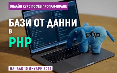 Курс по програмиране Бази от данни в PHP – първо ниво