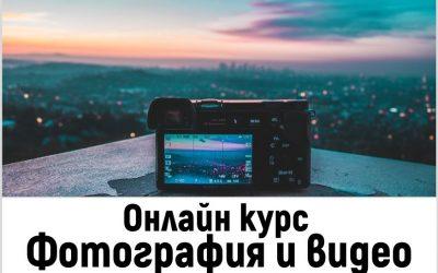 """Онлайн курс за начинаещи """"Фотография и видео"""""""