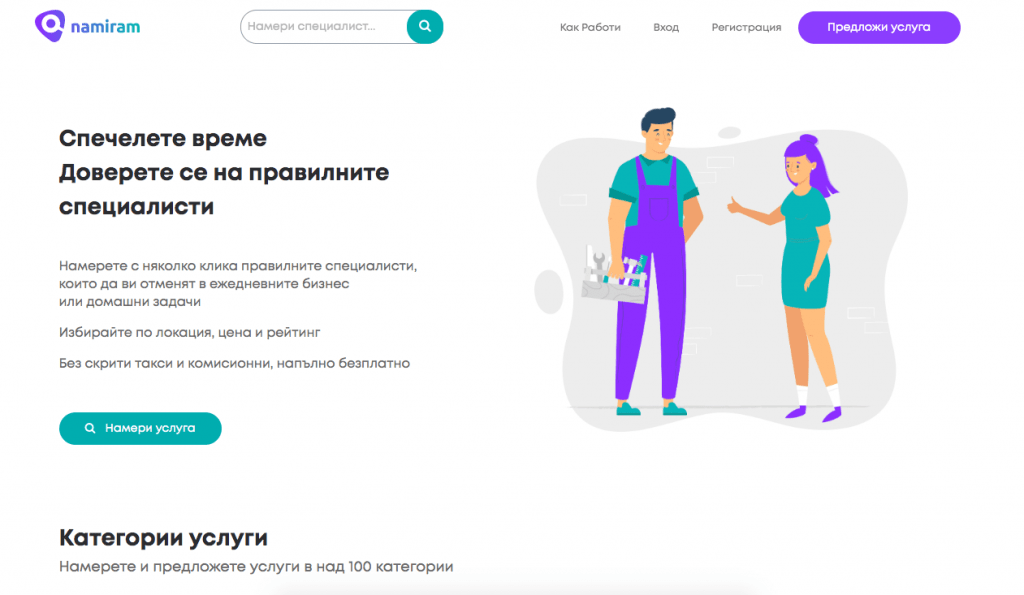 Начална страница на namiram.bg