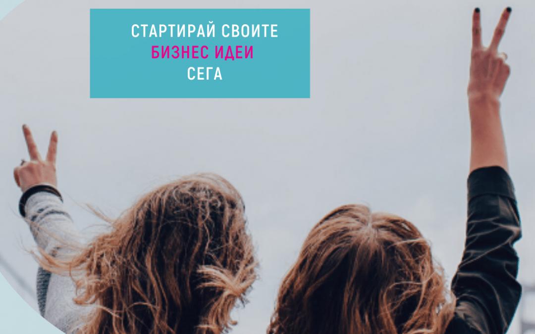 Програма по предприемачество вдъхновява жени от цяла България