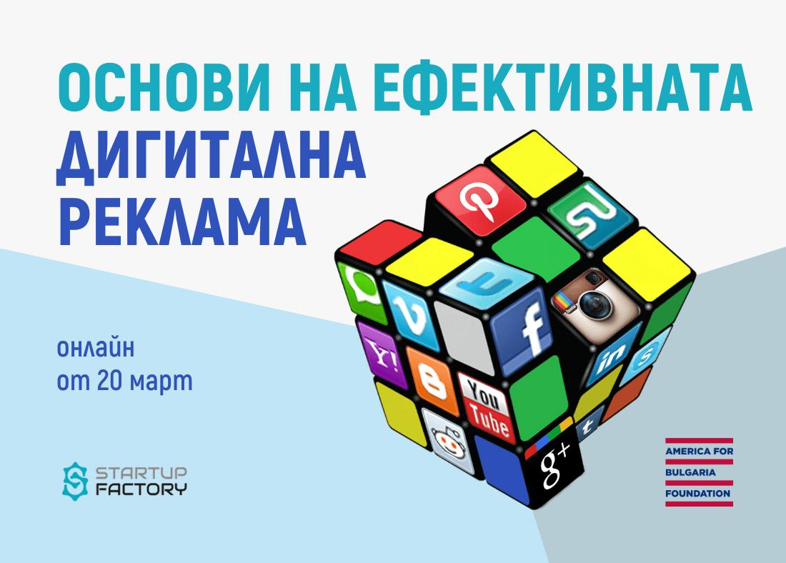 Основи на ефективната дигитална реклама – запис на обучението