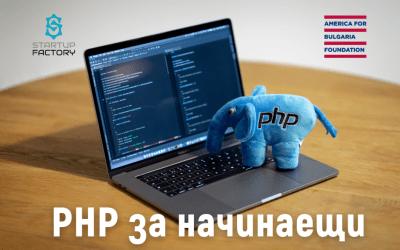 Уеб програмиране на PHP за начинаещи