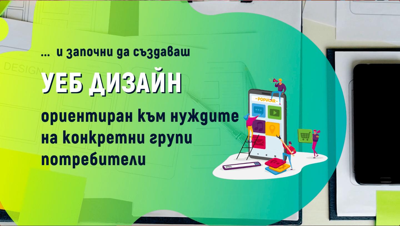 Дизайн на потребителското изживяване