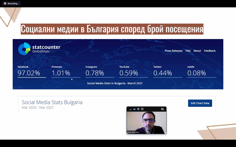 Курс по дигитален маркетинг от StartUp Factory Русе