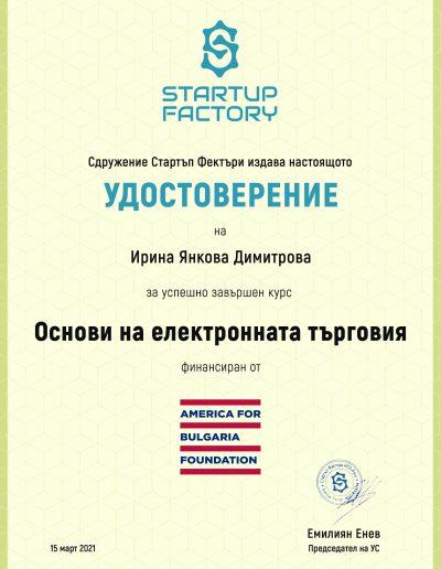 Курс Основи на електронната търговия от StartUp Factory Русе
