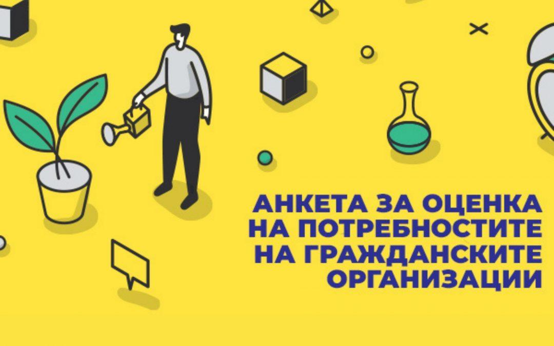 Какви са работните нужди на гражданските организации в Русе [анкета]
