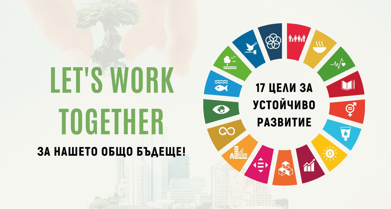 Глобалните Цели за устойчиво развитие - ангажимент на съвременните предприемачи