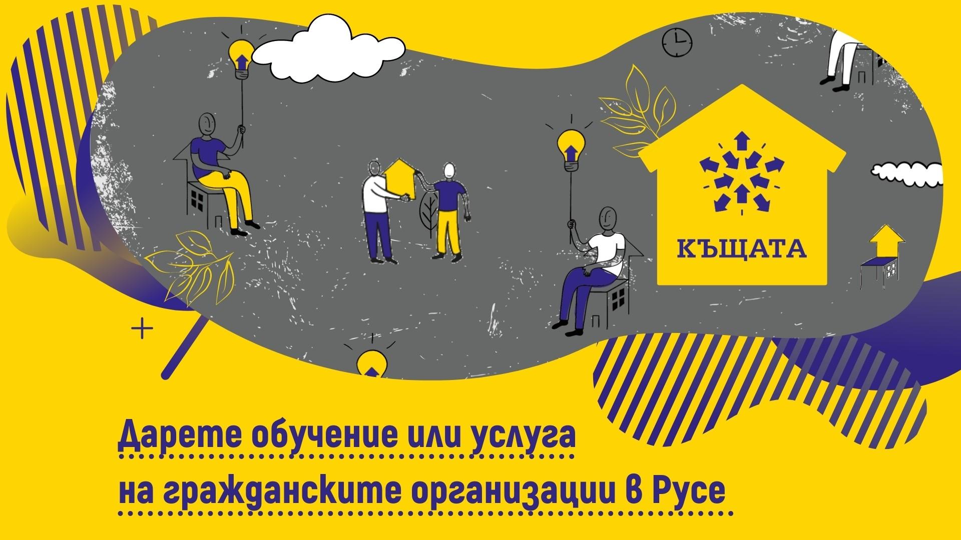 Вярвате ли в силата на гражданския сектор? Станете дарител за каузата.