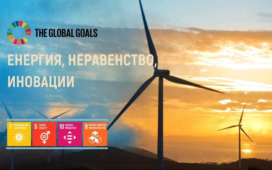 Ускоряването на енергийния преход ще подобри живота на милиони